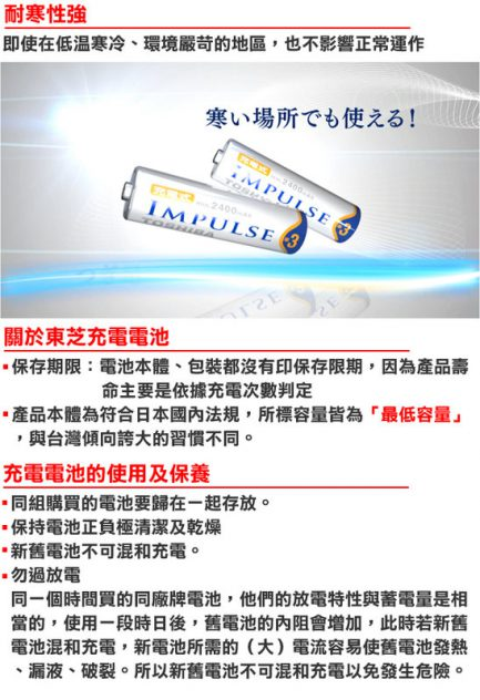 日本東芝 Toshiba 2500mAh AA 3號低自放電充電電池