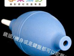 大頭高壓空氣吹球 高品質橡膠製成 單眼相機好朋友