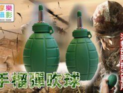 手榴彈造型吹球 大風壓 大/小尺寸可選