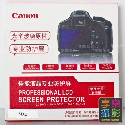 FotoFlex 光學玻璃LCD硬式液晶螢幕保護貼 for CANON 5D3 專用