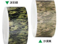 台灣製造 鐵人保護膠帶 迷彩綠/迷彩黃 2色 新版現貨