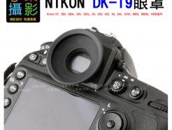 (客訂商品)NIKON DK-19 觀景窗眼罩 NIKON D3X D3