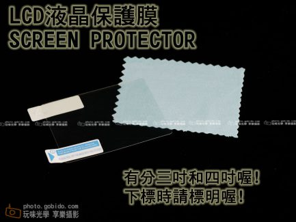 LCD一般保護膜 4.0吋