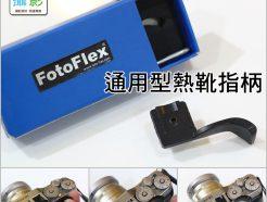 原廠盒裝 FotoFlex 通用型 熱靴指柄 黑/銀 2色可選