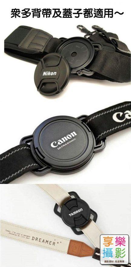 相機鏡頭蓋 防丟背帶扣 鏡頭蓋扣支架 共有四種規格帶扣
