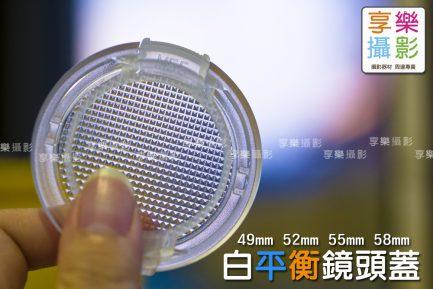 FotoFlex 外扣白平衡珍珠鏡頭蓋 49mm-58mm