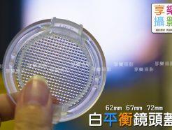 FotoFlex 外扣白平衡珍珠鏡頭蓋 62mm-82mm