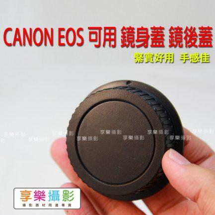 Canon EOS EF 鏡頭後蓋