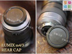 Micro 4/3 鏡後蓋 Panasonic Lumix m4/3
