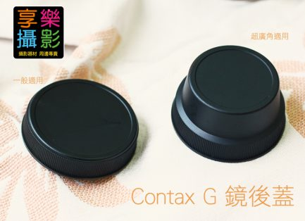 Contax G 後蓋 超廣角