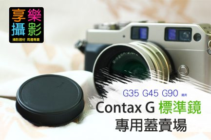 Contax G 後蓋