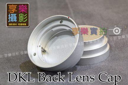 DKL金屬鏡頭後蓋 銀色 全金屬