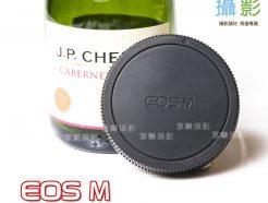 Canon EOS M 鏡頭後蓋