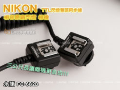 Nikon TTL閃光燈雙頭同步線