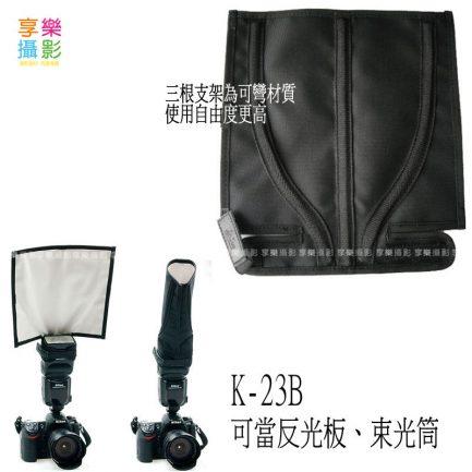KIORA K-B23 多用途 閃光燈束光筒 柔光板 反光板