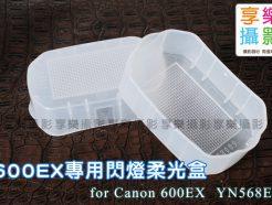 Canon 600EX 外閃專用柔光罩