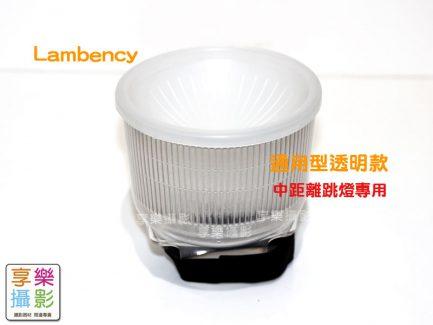 通用型 碗公柔光罩 Lambency 專家套組 透明/霧面款