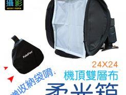 24×24cm 機頂雙層布柔光箱 通用款 MF24X