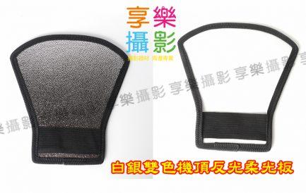 白銀雙色機頂反光柔光板 通用 SB910 580EX