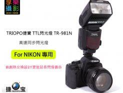 TRIOPO捷寶 TTL閃光燈 TR-981N for nikon 開年公司貨