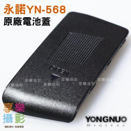永諾閃光燈YN-568EX 電池蓋