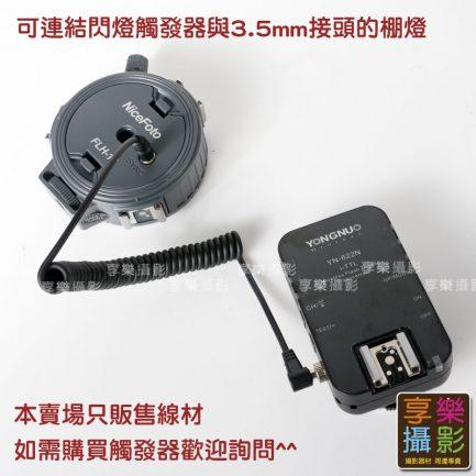 PC-3.5mm 閃燈同步線 1公尺