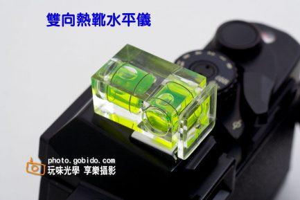 專業 相機雙向熱靴座水平儀 通用型
