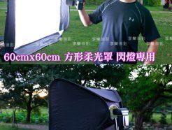 60cm*60cm 方形柔光罩 機頂閃燈專用
