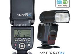 永諾閃光燈YN-560 IV