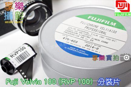 Fujifilm RVP100 Velvia 135正片 分裝片