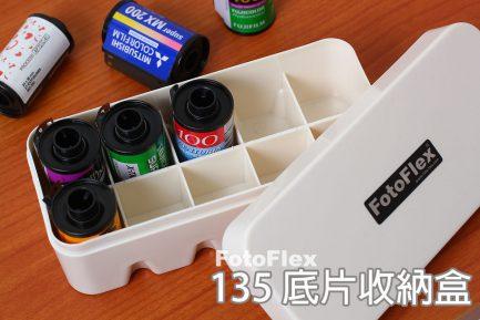 FotoFlex 135底片收納盒 《黑/白》