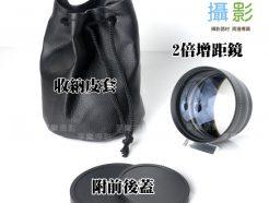 ROWA Japan 樂華 52mm 2.0X 增距望遠鏡頭