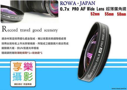 ROWA JAPAN 超薄廣角鏡 0.7x Pro Wide Lens 58mm