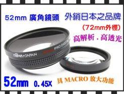 ROWA樂華 0.45X 附近攝鏡 外接式廣角鏡 52mm