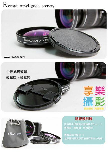 ROWA JAPAN 超薄廣角鏡 0.7x Pro Wide Lens 55mm