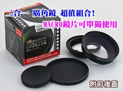 ROWA樂華 0.45X MACRO 外接式廣角鏡 55mm