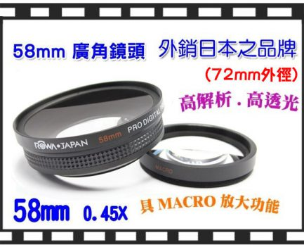 ROWA樂華 0.45X 附近攝鏡 外接式廣角鏡 58mm