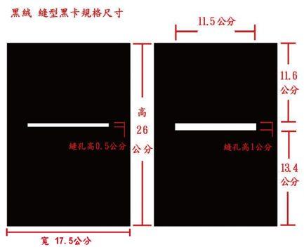 RECAUR 銳攝 縫型黑卡
