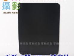 Cokin Z-Pro ND4減光鏡 全黑 大尺寸超廣角專用!