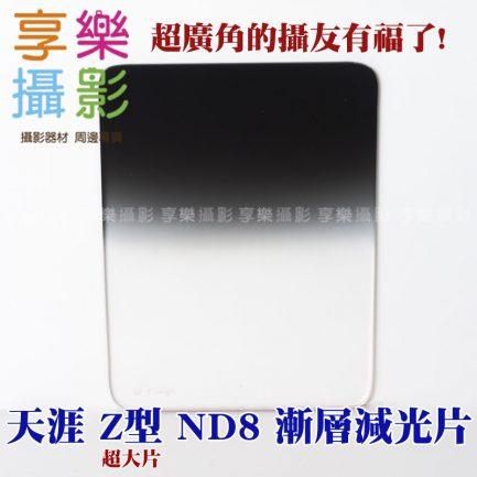 Cokin Z-Pro ND8 漸層減光鏡 大尺寸超廣角專用!