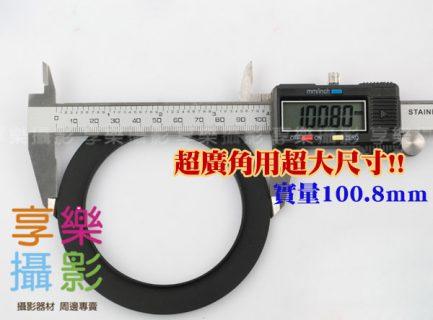 Cokin Z-Pro 相容套環 67mm-86mm