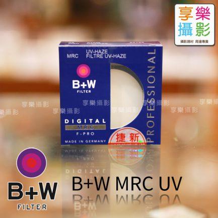 B+W MRC UV鏡 62mm-77mm