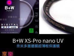 德國 B+W XS-PRO UV MRC NANO 數位奈米超薄框UV保護鏡 公司貨 39mm-46mm
