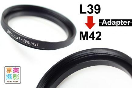 M42 x1 to L39x1 薄環 轉接環 卡口轉接 土炮改鏡 42mm 39mm M39