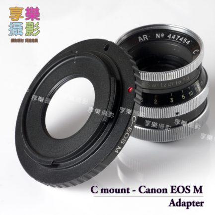 C-mount 電影鏡頭 - Canon EOS M 轉接環