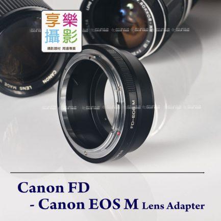 Canon FD FL 鏡頭 - Canon EOS M 機身轉接環