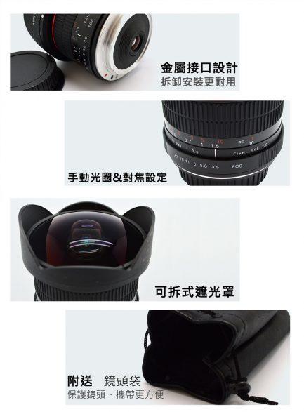 ROWA Kelda 8mm f3.5 魚眼鏡頭