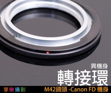 M42 - Canon FD 轉接環 有外環版