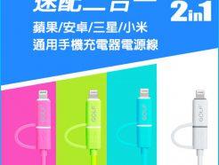 2合1 Lightning & Micro USB連接線 (不挑色)