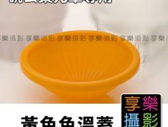 碗公柔光罩專用黃蓋